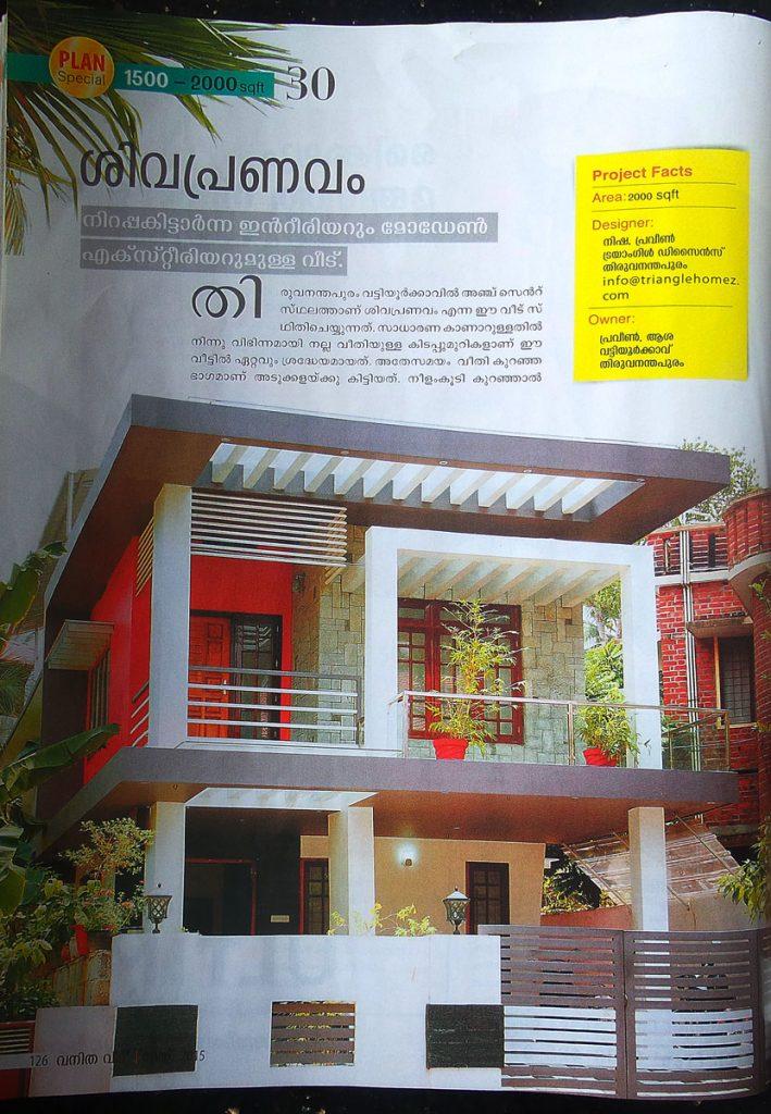 Vanitha Veedu Home Designs