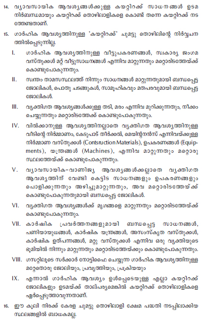 Kerala labour union Rate